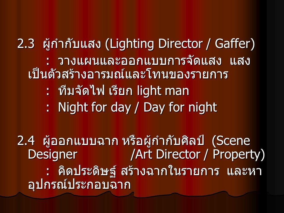 2.3 ผู้กำกับแสง (Lighting Director / Gaffer)