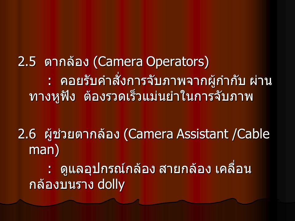 2.5 ตากล้อง (Camera Operators)