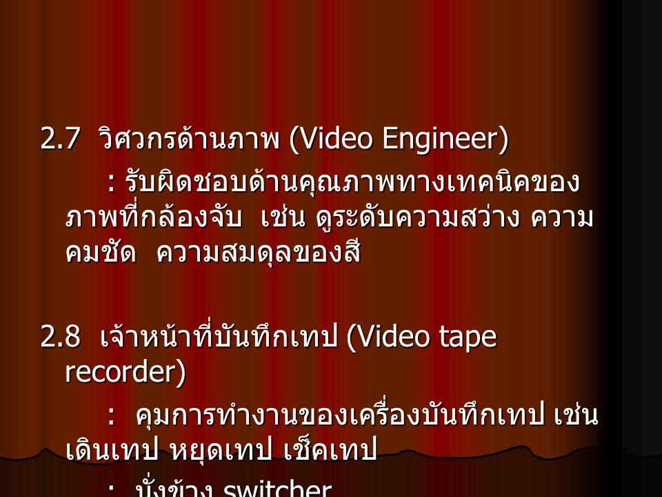 2.7 วิศวกรด้านภาพ (Video Engineer)