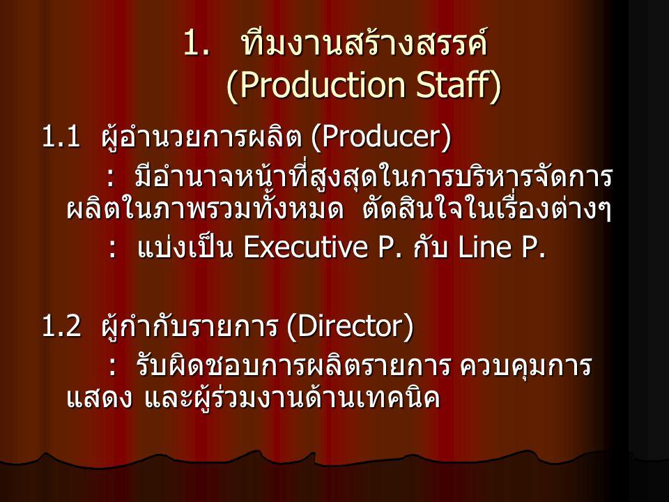 ทีมงานสร้างสรรค์ (Production Staff)