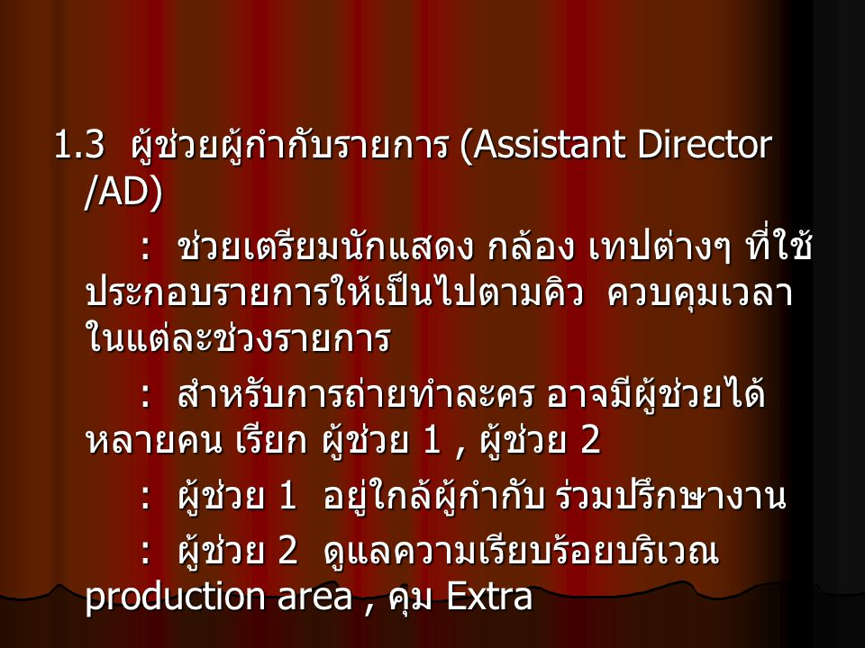 1.3 ผู้ช่วยผู้กำกับรายการ (Assistant Director /AD)