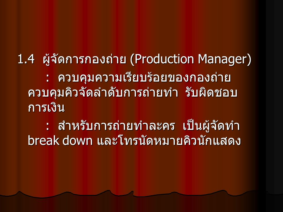 1.4 ผู้จัดการกองถ่าย (Production Manager)