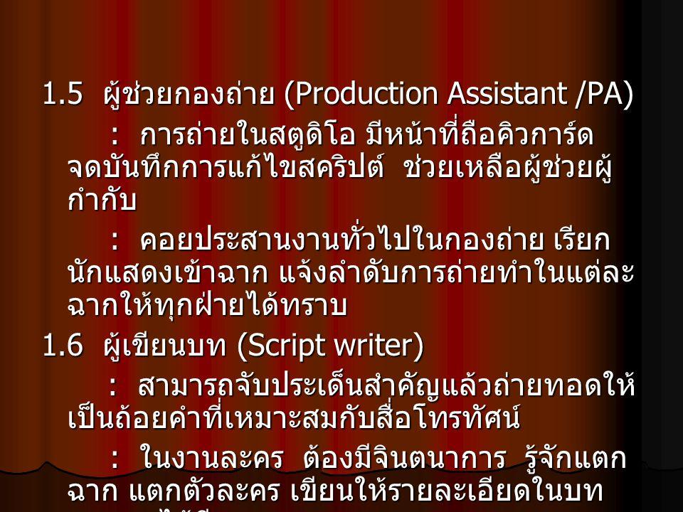 1.5 ผู้ช่วยกองถ่าย (Production Assistant /PA)