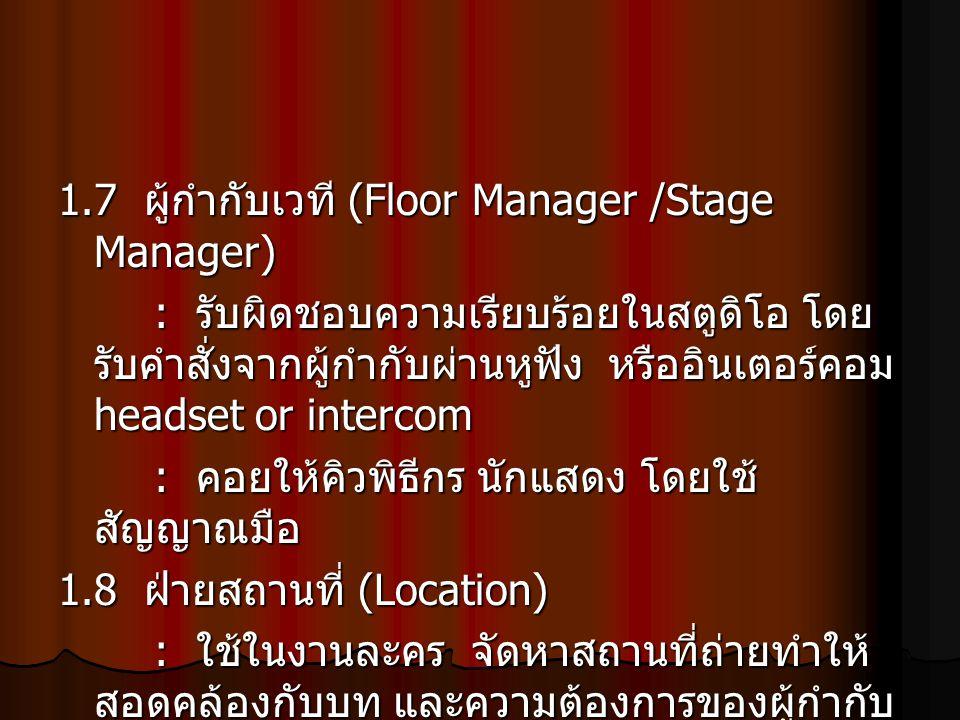 1.7 ผู้กำกับเวที (Floor Manager /Stage Manager)
