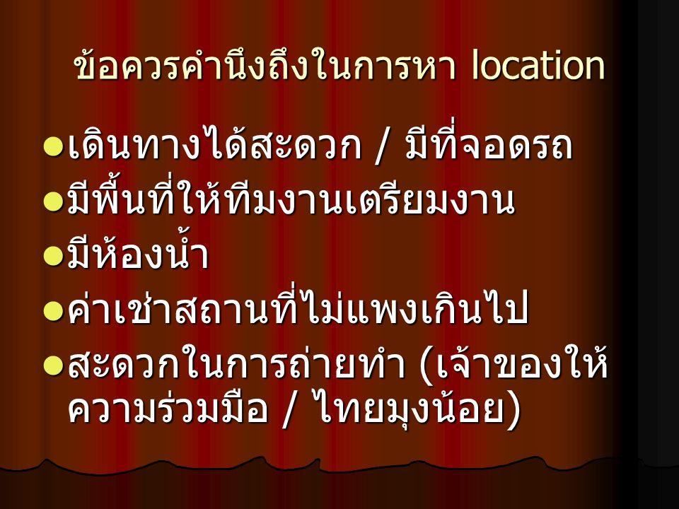 ข้อควรคำนึงถึงในการหา location