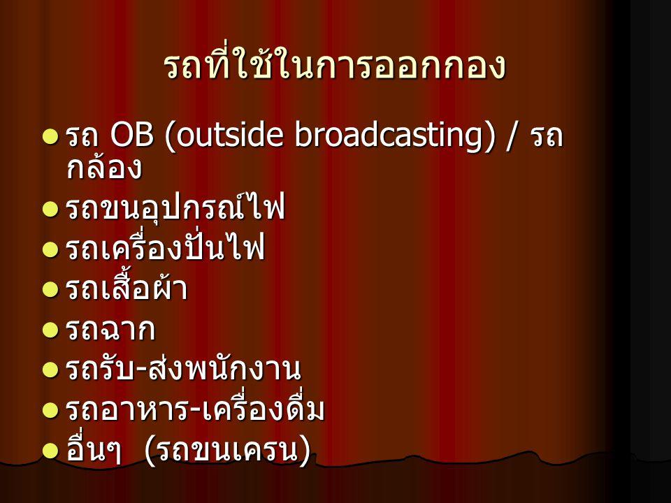 รถที่ใช้ในการออกกอง รถ OB (outside broadcasting) / รถกล้อง