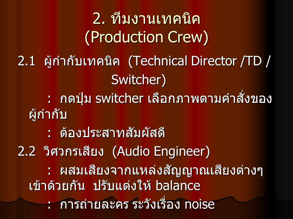 2. ทีมงานเทคนิค (Production Crew)