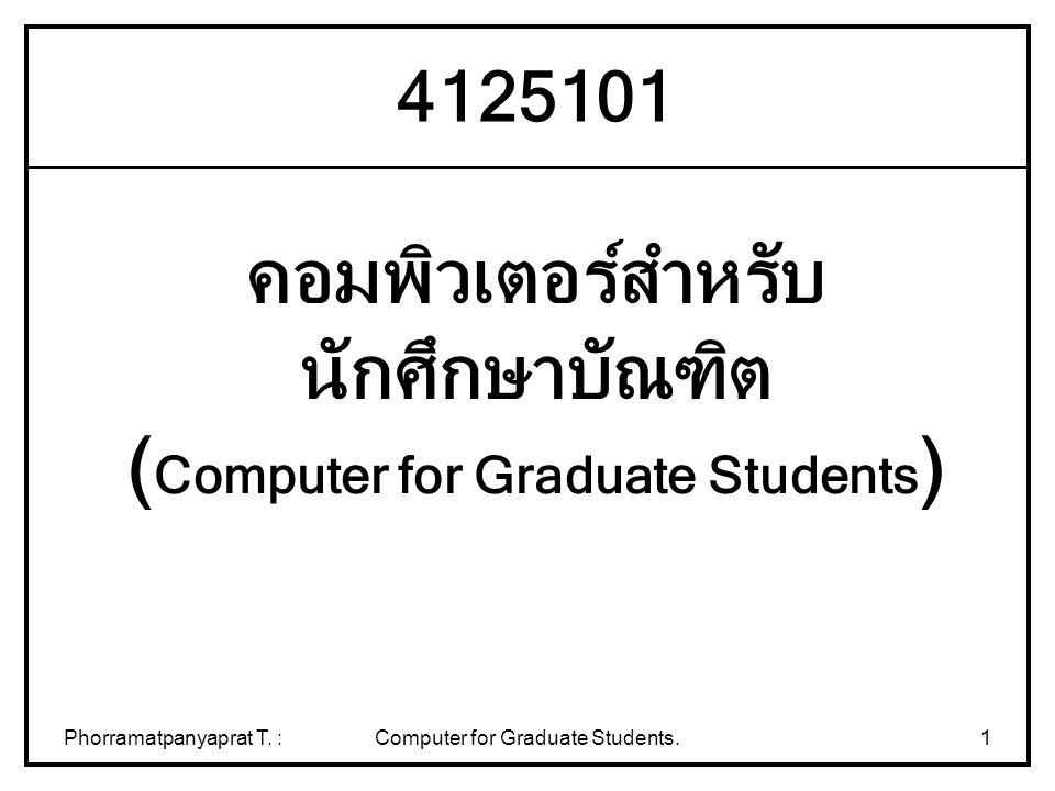 คอมพิวเตอร์สำหรับ นักศึกษาบัณฑิต (Computer for Graduate Students)