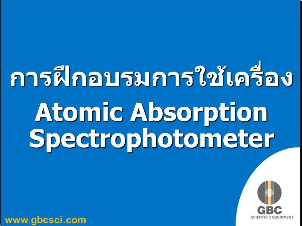 การฝึกอบรมการใช้เครื่อง Atomic Absorption Spectrophotometer