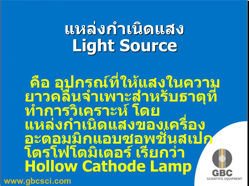 แหล่งกำเนิดแสง Light Source