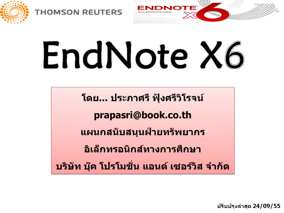 EndNote X6 โดย... ประภาศรี ฟุ้งศรีวิโรจน์ prapasri@book.co.th