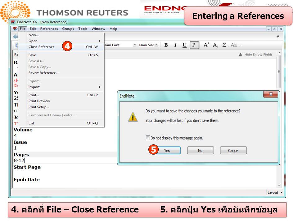 Entering a References 4 5 4. คลิกที่ File – Close Reference 5. คลิกปุ่ม Yes เพื่อบันทึกข้อมูล