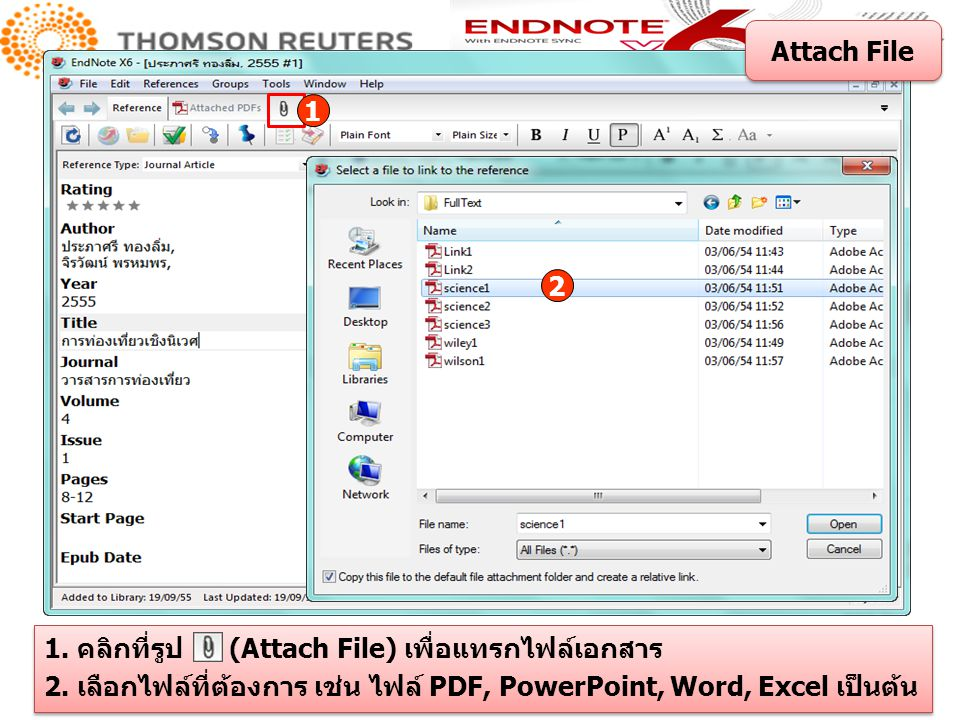 Attach File 1. 2. 1. คลิกที่รูป (Attach File) เพื่อแทรกไฟล์เอกสาร.