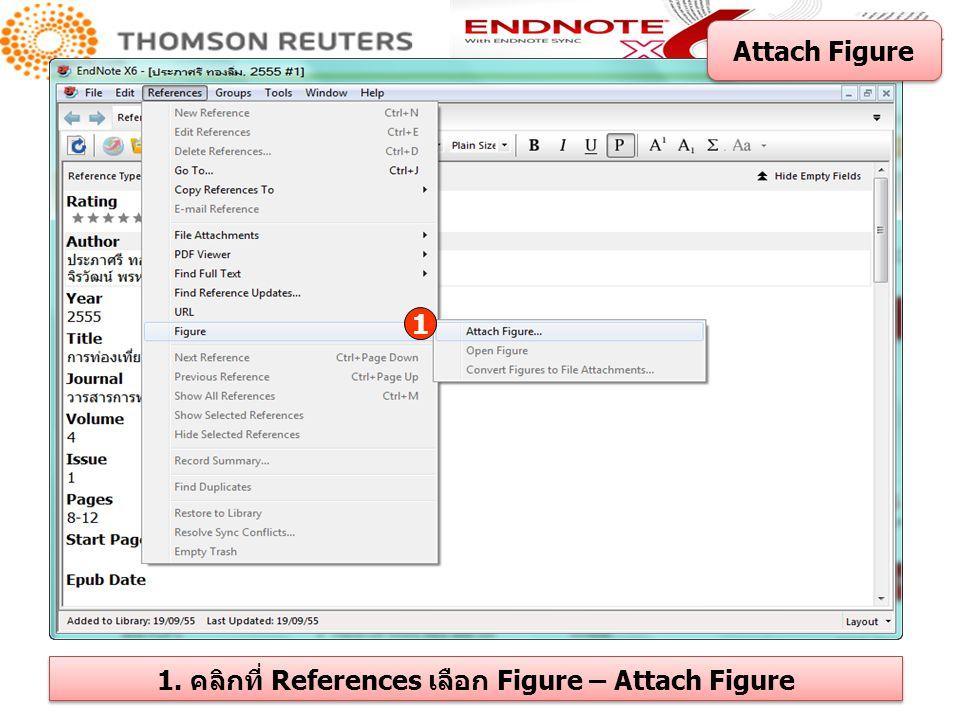 1. คลิกที่ References เลือก Figure – Attach Figure