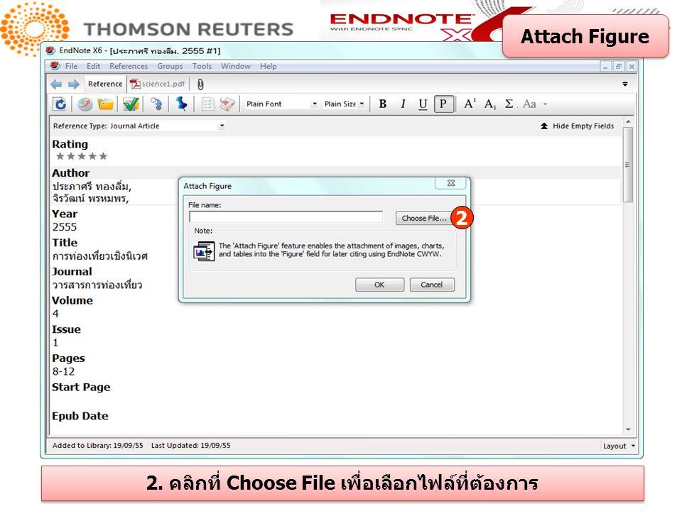2. คลิกที่ Choose File เพื่อเลือกไฟล์ที่ต้องการ