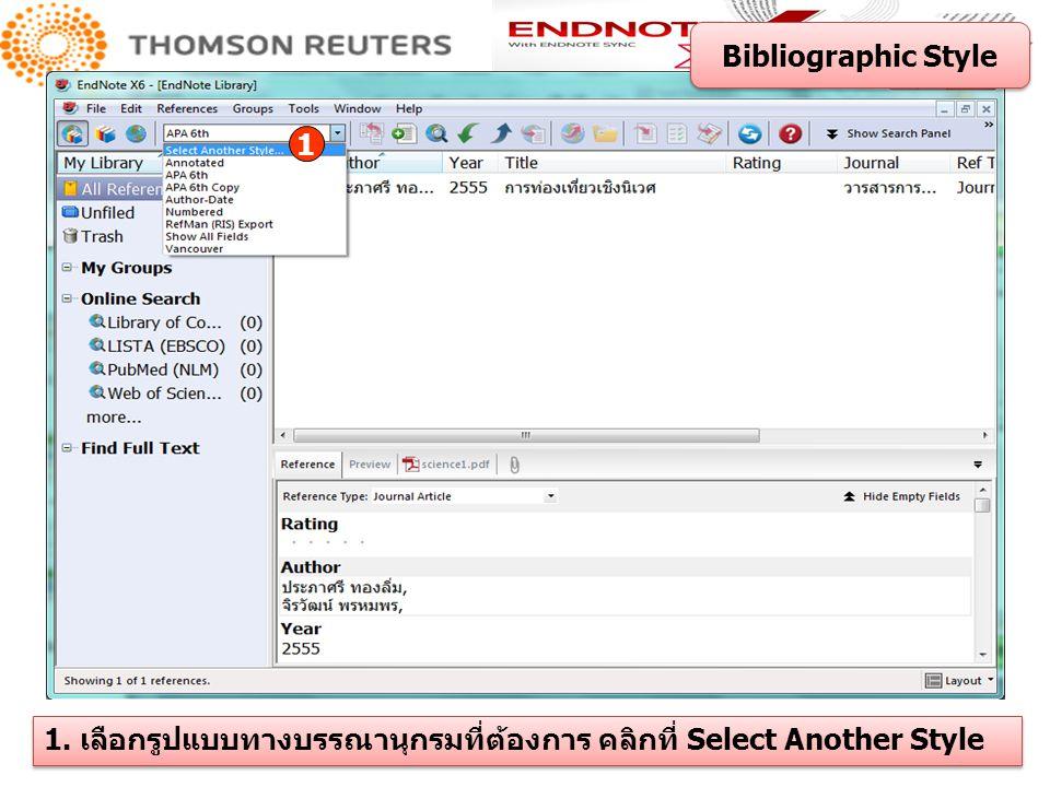 Bibliographic Style 1 1. เลือกรูปแบบทางบรรณานุกรมที่ต้องการ คลิกที่ Select Another Style