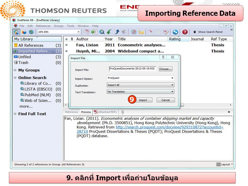 Importing Reference Data 9. คลิกที่ Import เพื่อถ่ายโอนข้อมูล
