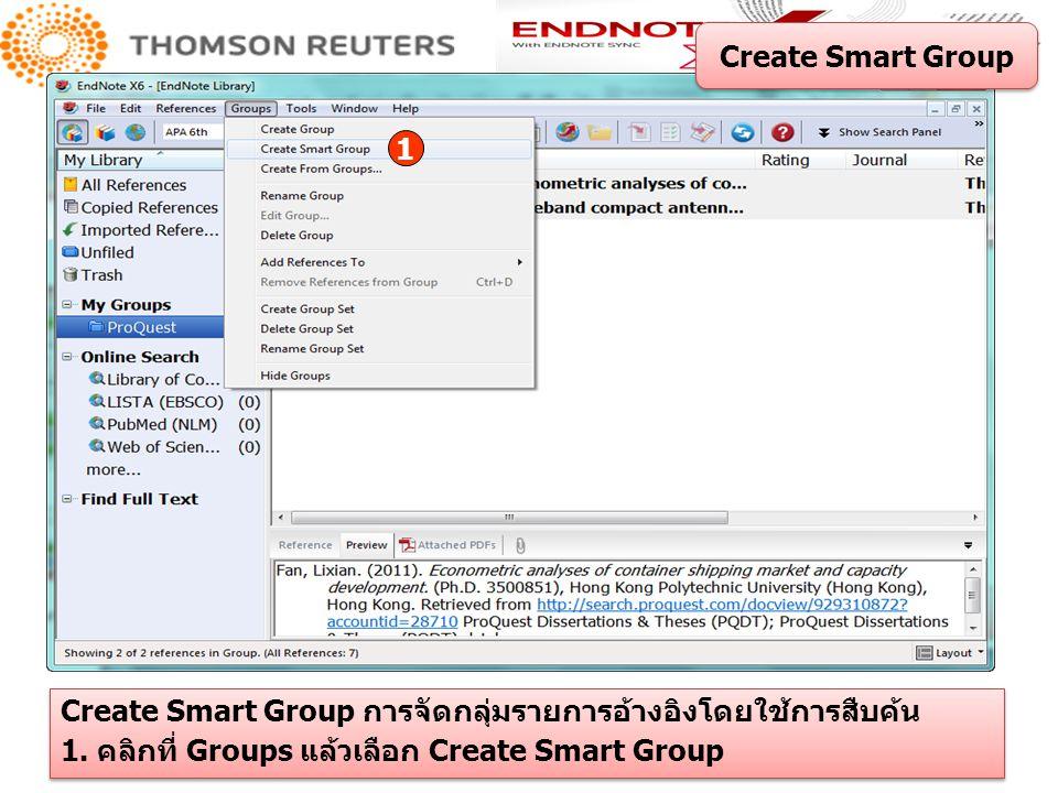 Create Smart Group 1. Create Smart Group การจัดกลุ่มรายการอ้างอิงโดยใช้การสืบค้น.