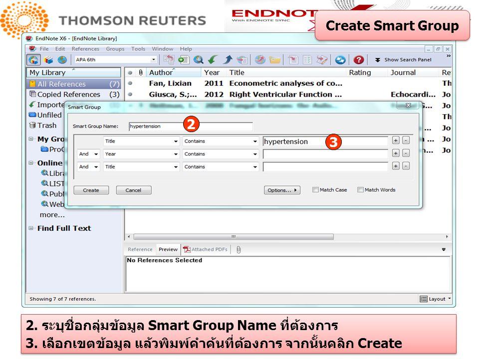 Create Smart Group 2. 3. 2. ระบุชื่อกลุ่มข้อมูล Smart Group Name ที่ต้องการ.