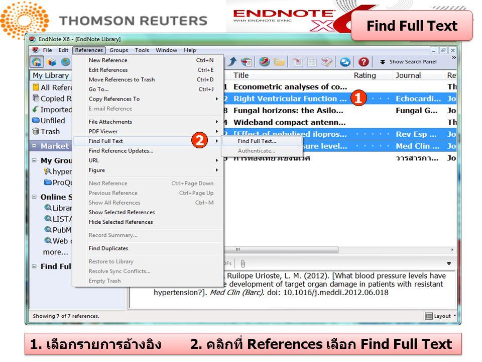 Find Full Text 1 2 1. เลือกรายการอ้างอิง 2. คลิกที่ References เลือก Find Full Text