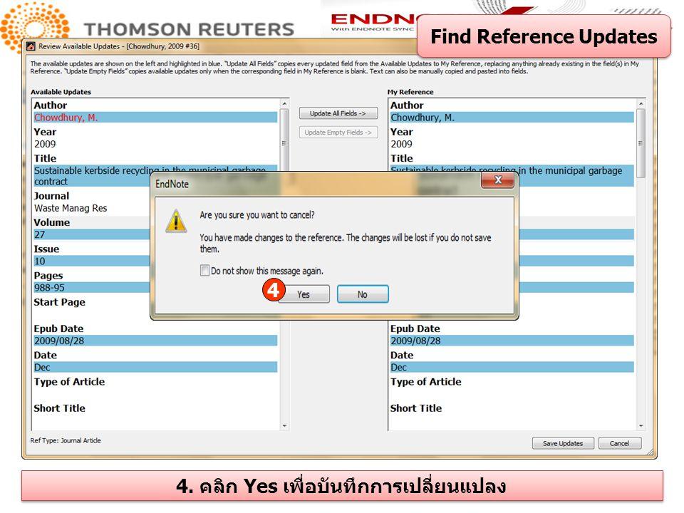 Find Reference Updates 4. คลิก Yes เพื่อบันทึกการเปลี่ยนแปลง