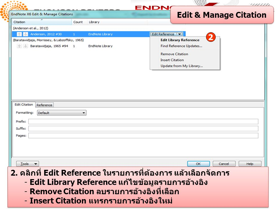 Edit & Manage Citation 2. 2. คลิกที่ Edit Reference ในรายการที่ต้องการ แล้วเลือกจัดการ. Edit Library Reference แก้ไขข้อมูลรายการอ้างอิง.