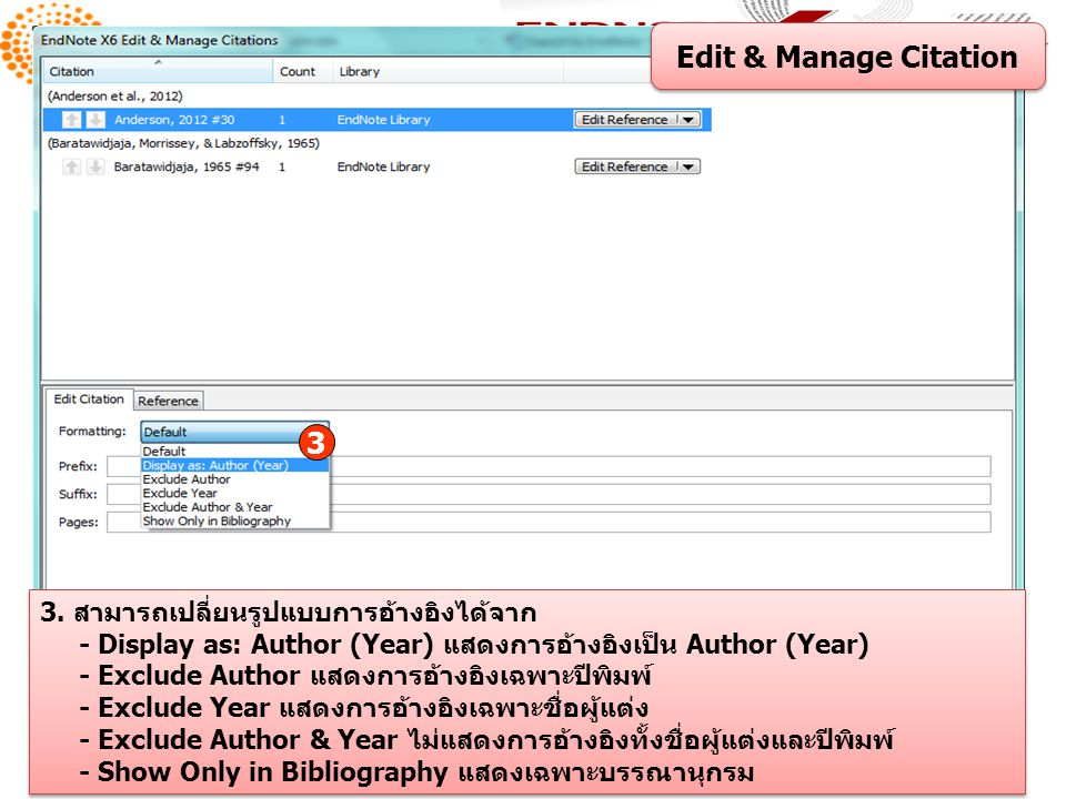 Edit & Manage Citation 3 3. สามารถเปลี่ยนรูปแบบการอ้างอิงได้จาก