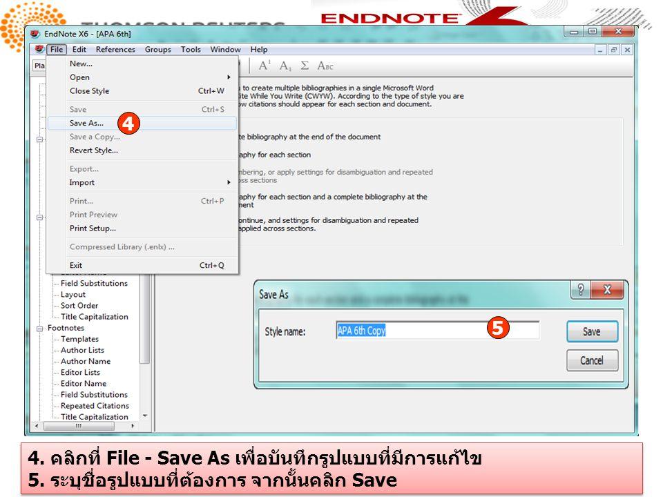 4 5. 4. คลิกที่ File - Save As เพื่อบันทึกรูปแบบที่มีการแก้ไข.