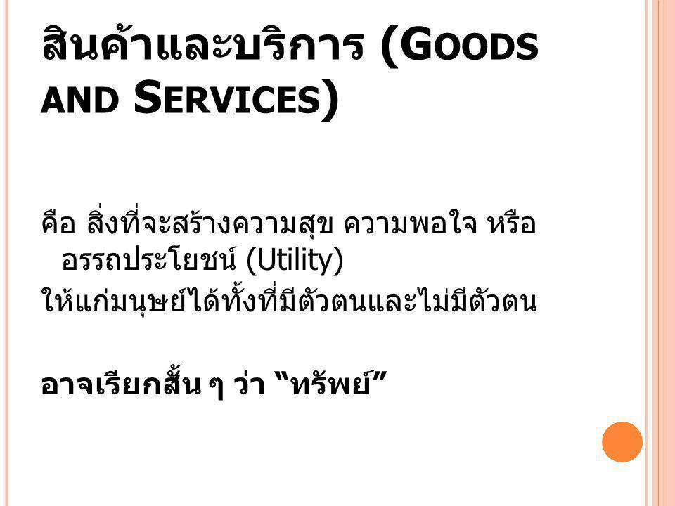 สินค้าและบริการ (Goods and Services)