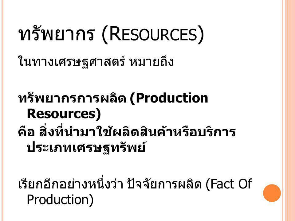 ทรัพยากร (Resources)