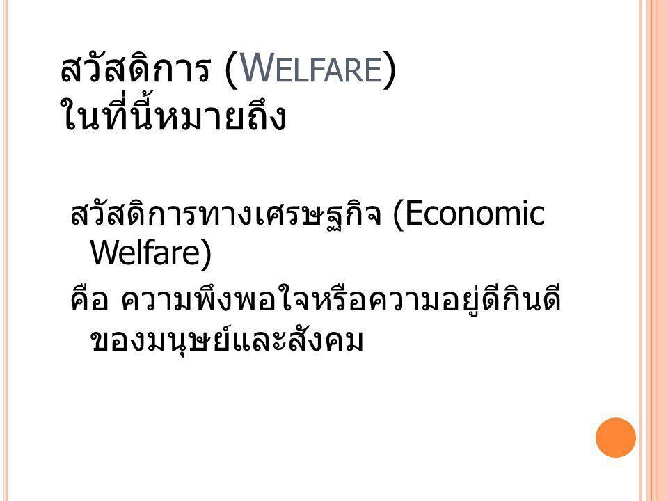 สวัสดิการ (Welfare) ในที่นี้หมายถึง