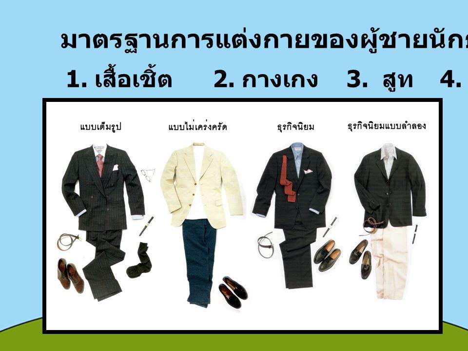 มาตรฐานการแต่งกายของผู้ชายนักธุรกิจ