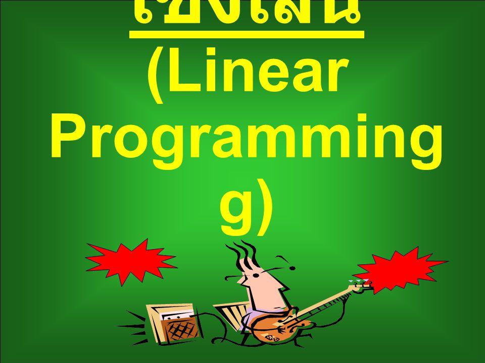 บทที่ 4 การโปรแกรมเชิงเส้น (Linear Programming)