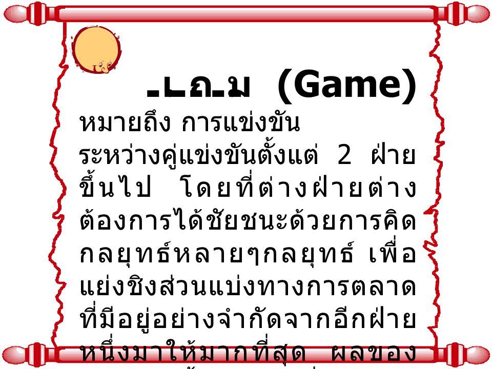 เกม (Game) หมายถึง การแข่งขัน