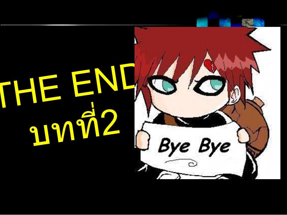 THE END บทที่2