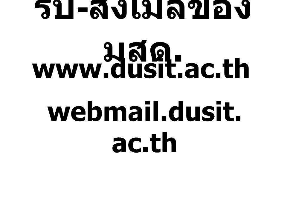 รับ-ส่งเมลของ มสด. www.dusit.ac.th webmail.dusit.ac.th
