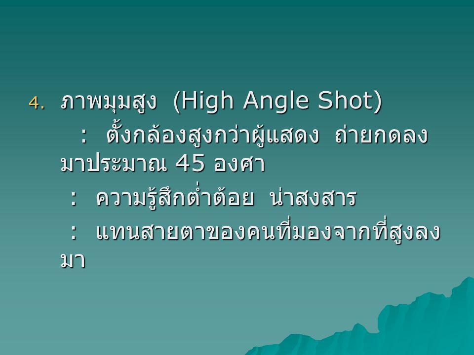 ภาพมุมสูง (High Angle Shot)