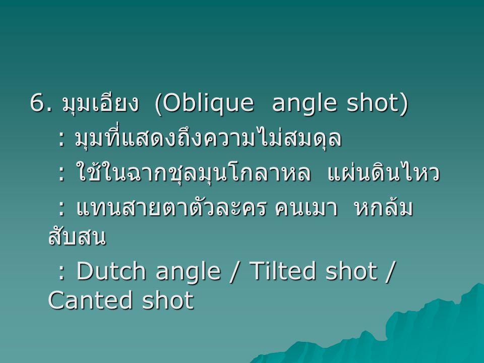 6. มุมเอียง (Oblique angle shot)