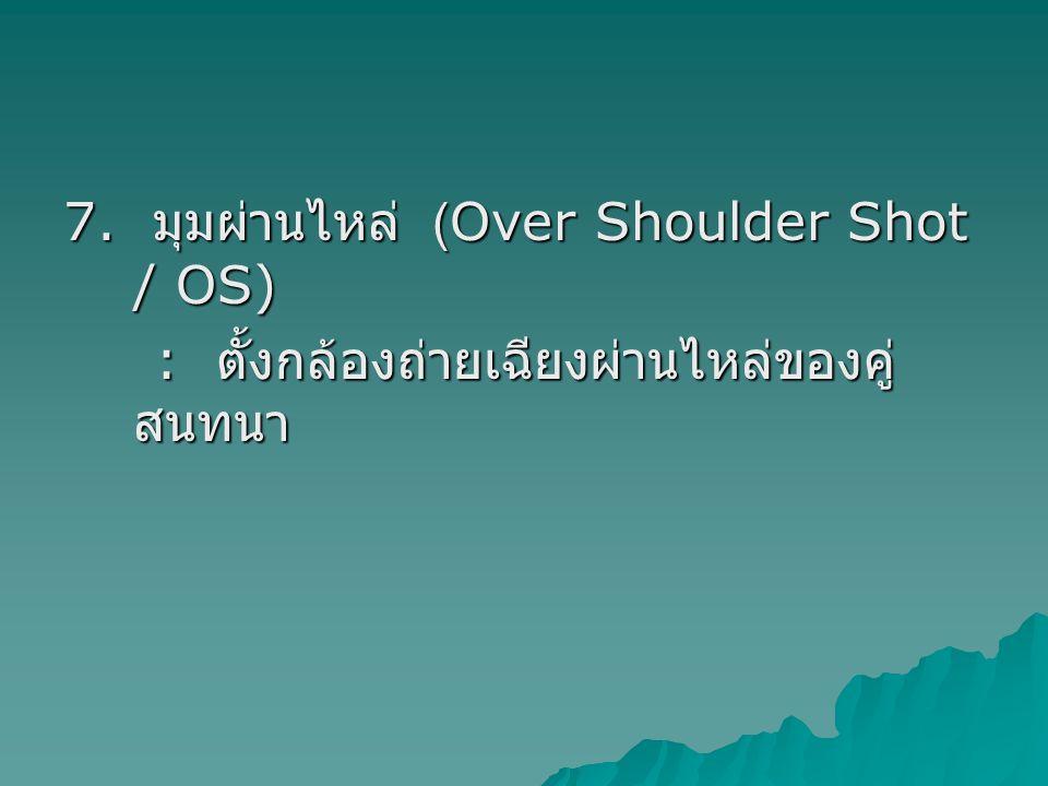 7. มุมผ่านไหล่ (Over Shoulder Shot / OS)