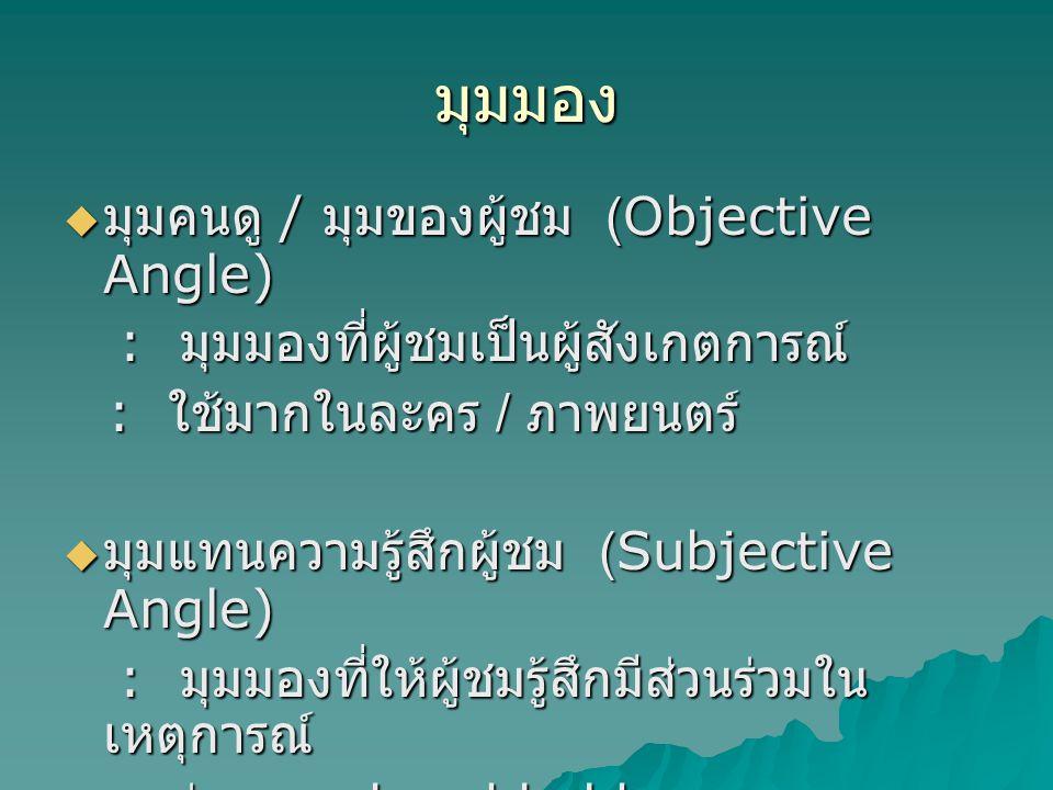 มุมมอง มุมคนดู / มุมของผู้ชม (Objective Angle)