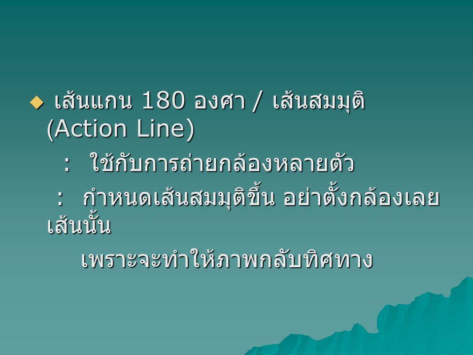 เส้นแกน 180 องศา / เส้นสมมุติ (Action Line)