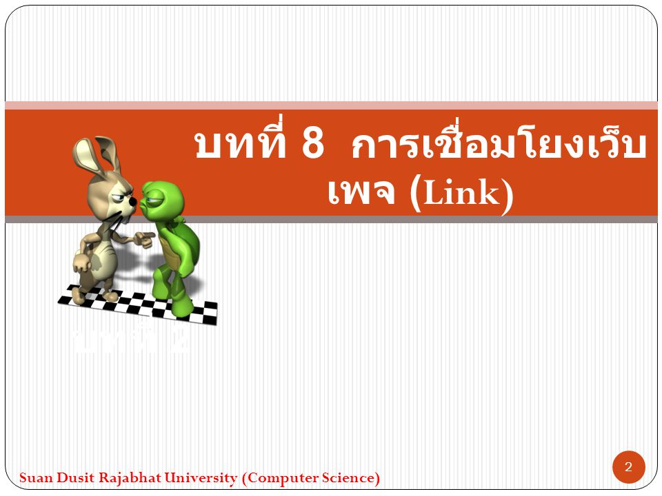 บทที่ 8 การเชื่อมโยงเว็บเพจ (Link)