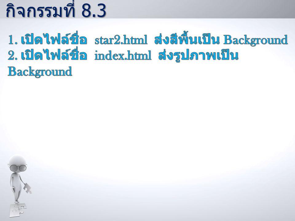 กิจกรรมที่ 8.3 1. เปิดไฟล์ชื่อ star2.html ส่งสีพื้นเป็น Background