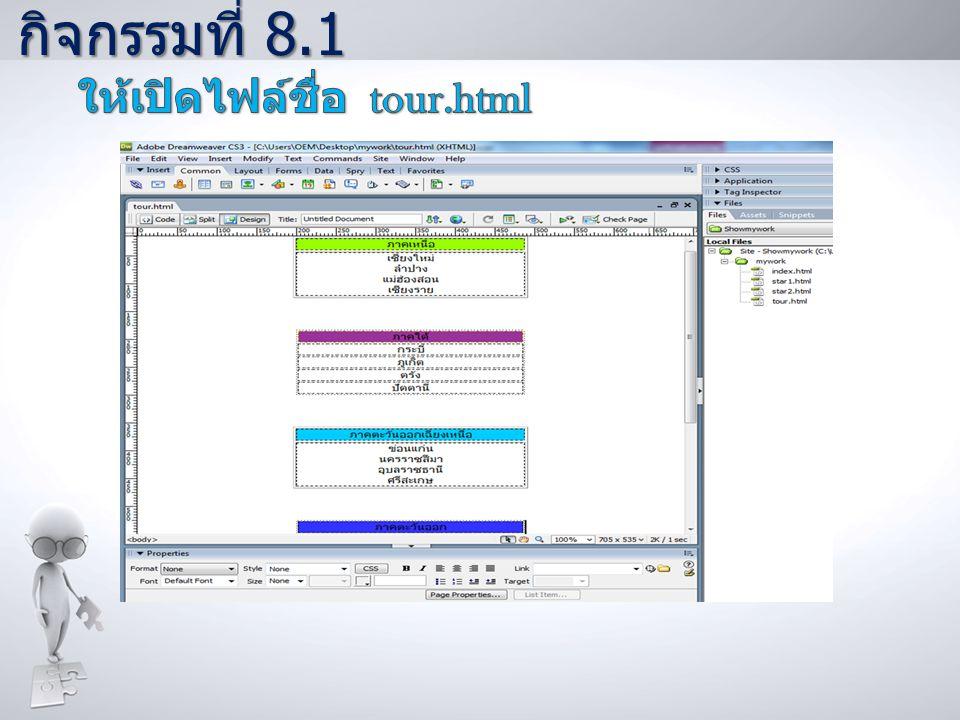 กิจกรรมที่ 8.1 ให้เปิดไฟล์ชื่อ tour.html