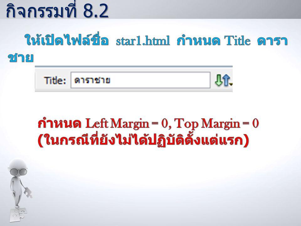 กิจกรรมที่ 8.2 ให้เปิดไฟล์ชื่อ star1.html กำหนด Title ดาราชาย