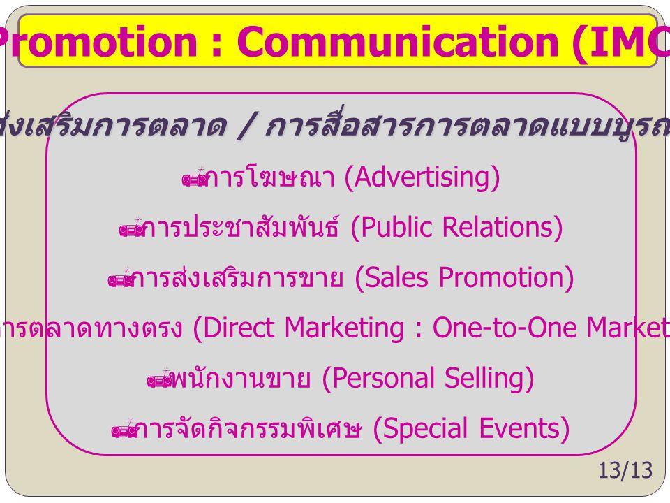 Promotion : Communication (IMC)