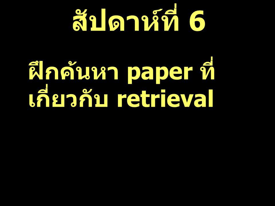 สัปดาห์ที่ 6 ฝึกค้นหา paper ที่เกี่ยวกับ retrieval