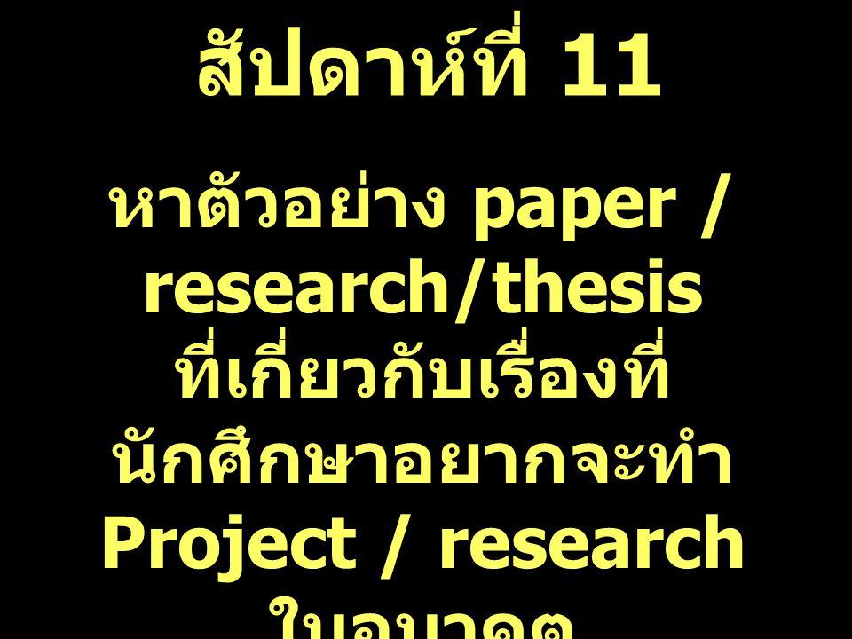 สัปดาห์ที่ 11 หาตัวอย่าง paper / research/thesis ที่เกี่ยวกับเรื่องที่นักศึกษาอยากจะทำ Project / research ในอนาคต.