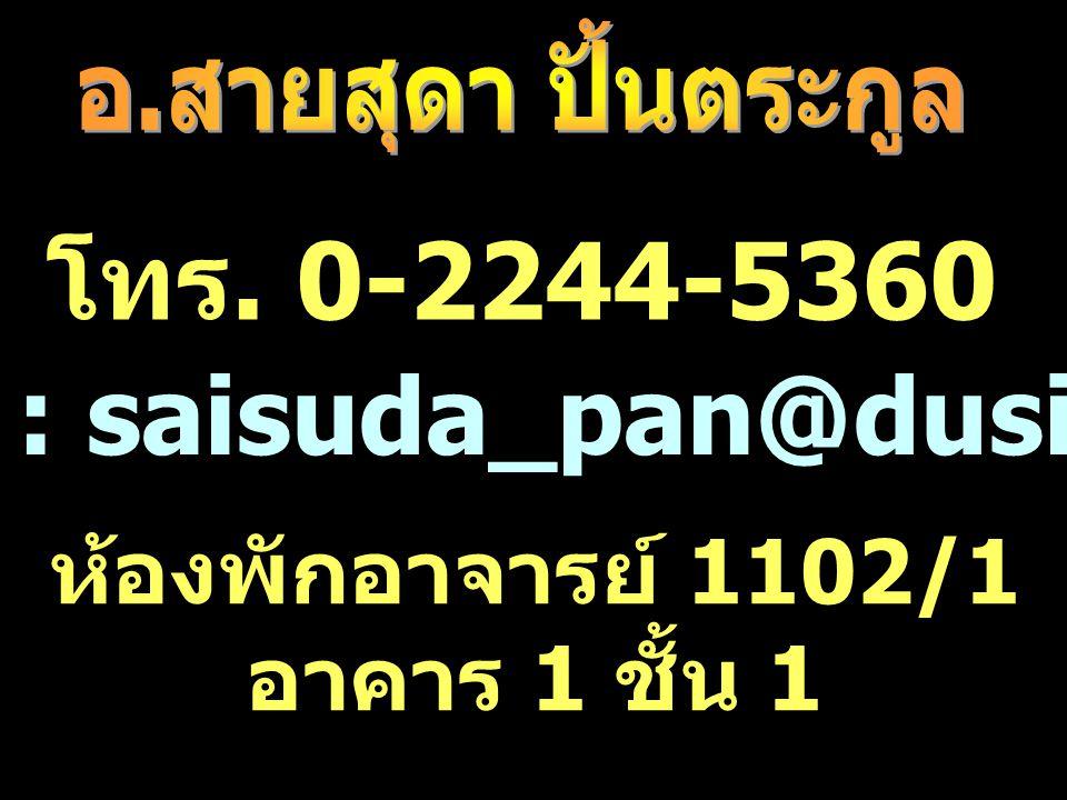 E-mail : saisuda_pan@dusit.ac.th ห้องพักอาจารย์ 1102/1 อาคาร 1 ชั้น 1