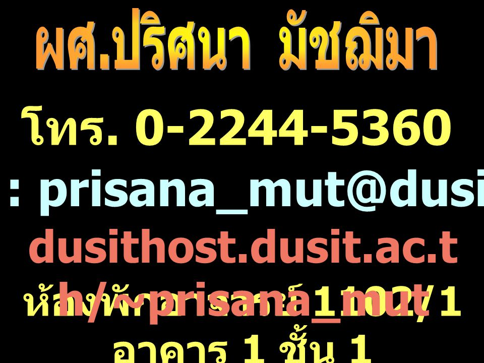 โทร. 0-2244-5360 E-mail : prisana_mut@dusit.ac.th